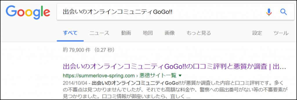 googの検索結果