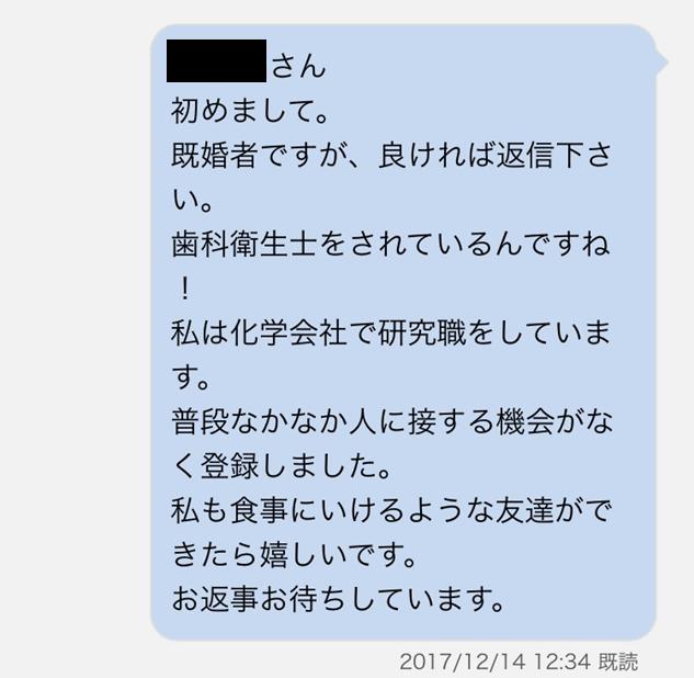 不倫メール