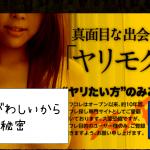 セフコレの口コミ評判・評価【セックスするには?】
