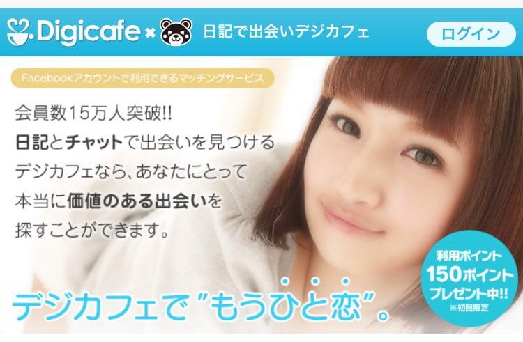 デジカフェのホームページ
