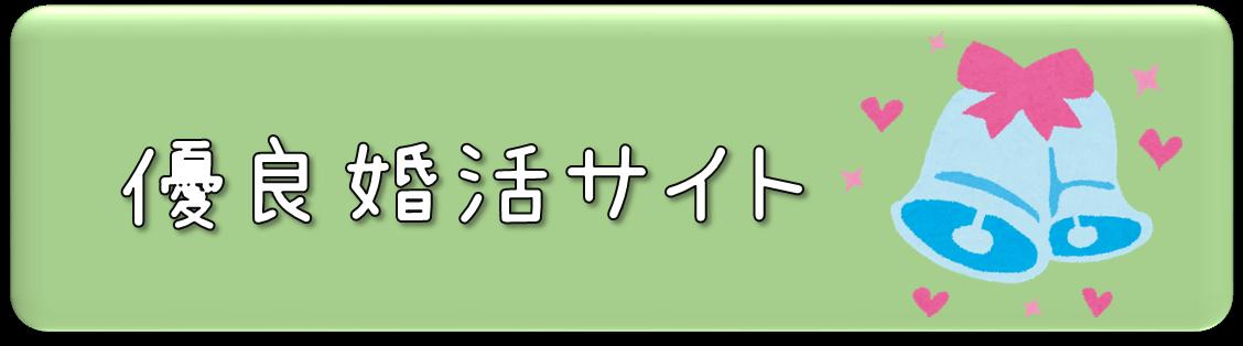 おすすめ婚活サイト