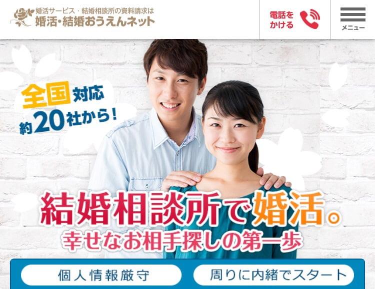 婚活・結婚おうえんネットのホームページ