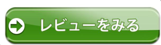 ハッピーメール評判詳細