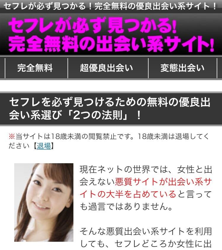 悪質セフレサイト紹介ブログ