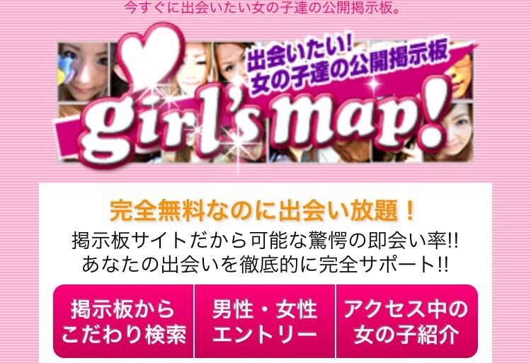 ガールズマップのホームページ