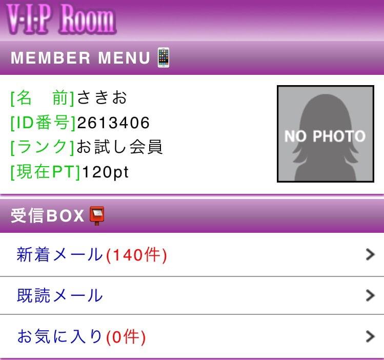 VIPRoom個人ページ