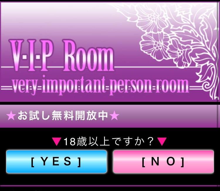 VIProom登録ページ