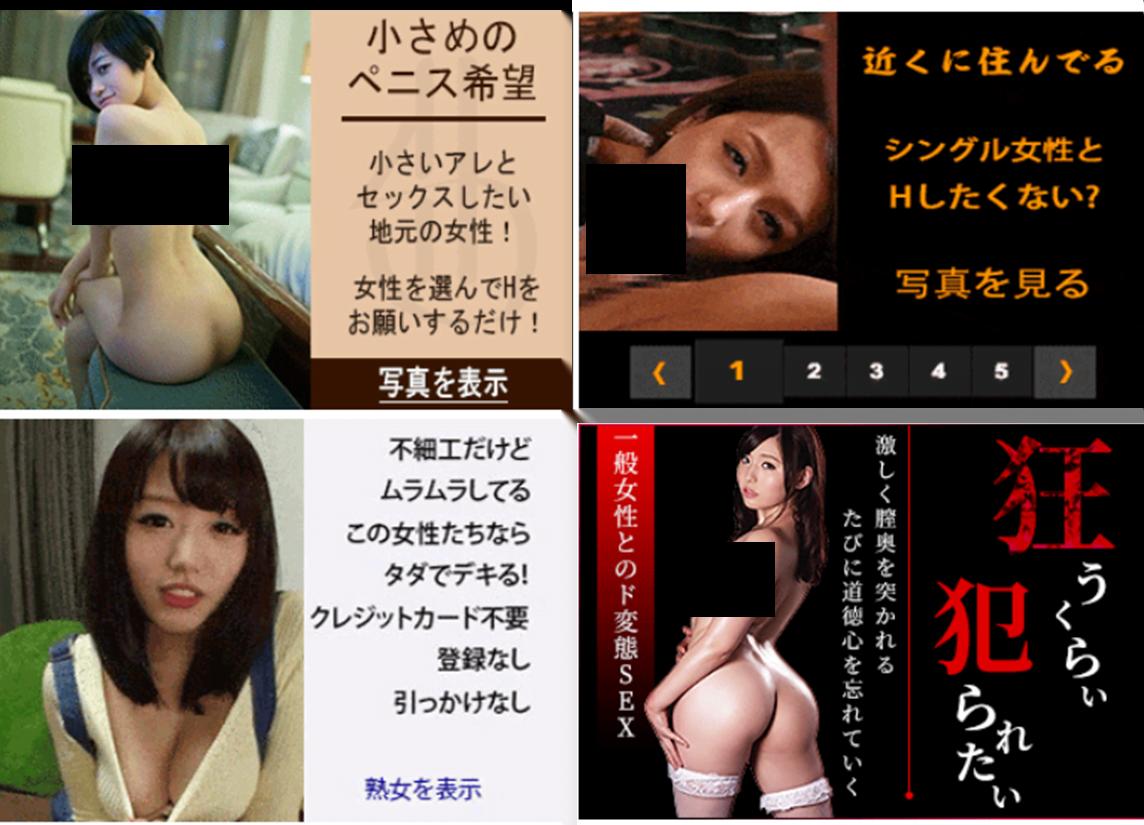 Xvideosの広告例
