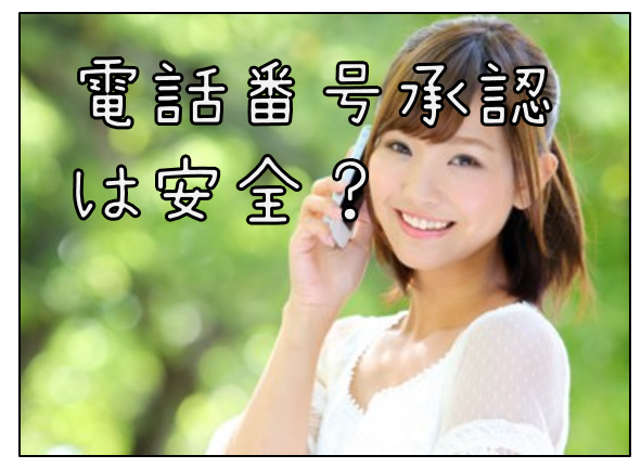 PCMAXの電話番号承認