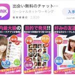 LINKの口コミ評判を女性が評価!出会い系アプリの実態【閲覧注意】