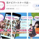 恋ナビの口コミ評判は嘘!出会い系アプリを女が【激辛評価】