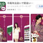 中高年出会いの口コミ評判を女性が評価!危険なサクラアプリだ!