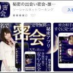 密会の口コミ評判を女性が評価、出会い系アプリを激辛評価!