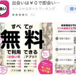 ¥0出会いの口コミ評判を女性が切る!評価は危険な悪質アプリ!