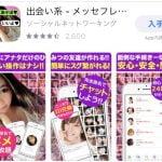 写メまっち!の口コミ評判を辛口女性が切る、評価はうんこアプリ!