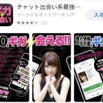 ギガ出会いアプリの口コミ評判は嘘、うんこアプリを女が辛口評価