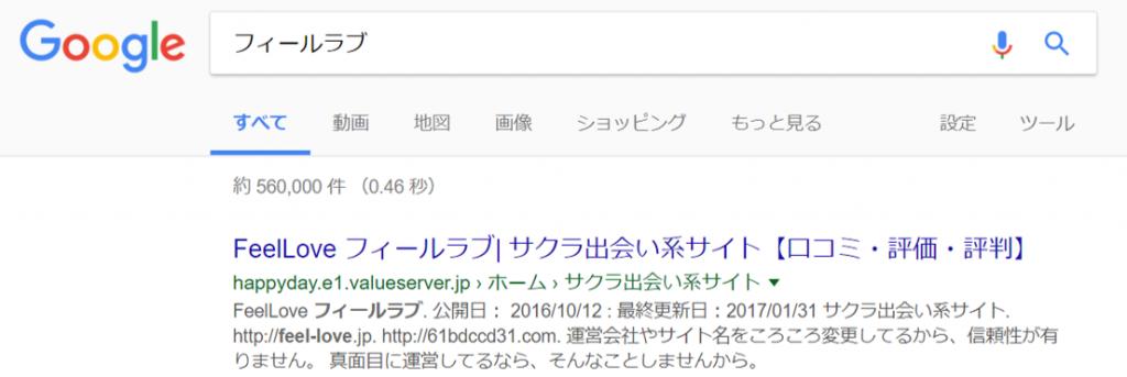 悪質サイトの検索結果