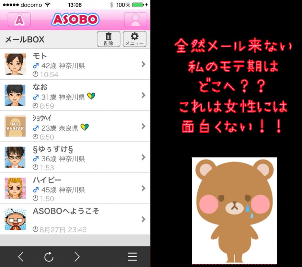 ASOBOアプリのメール
