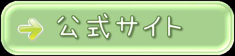 ブライダルネット公式サイト詳細