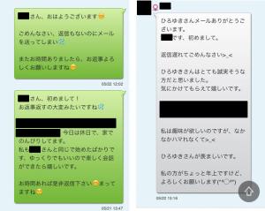 ネット恋愛メールテクニック