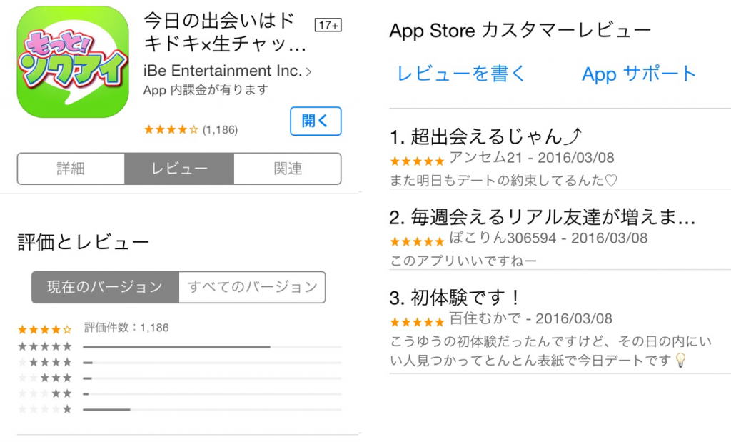 ソクアイアプリのクチコミ評価