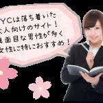 YYCの口コミ評判は良くない?最強の【グルメデート】を使え!