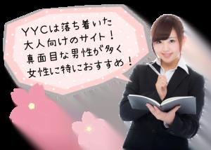 YYCの特徴