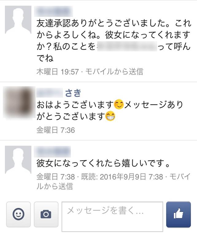 facebook彼女面