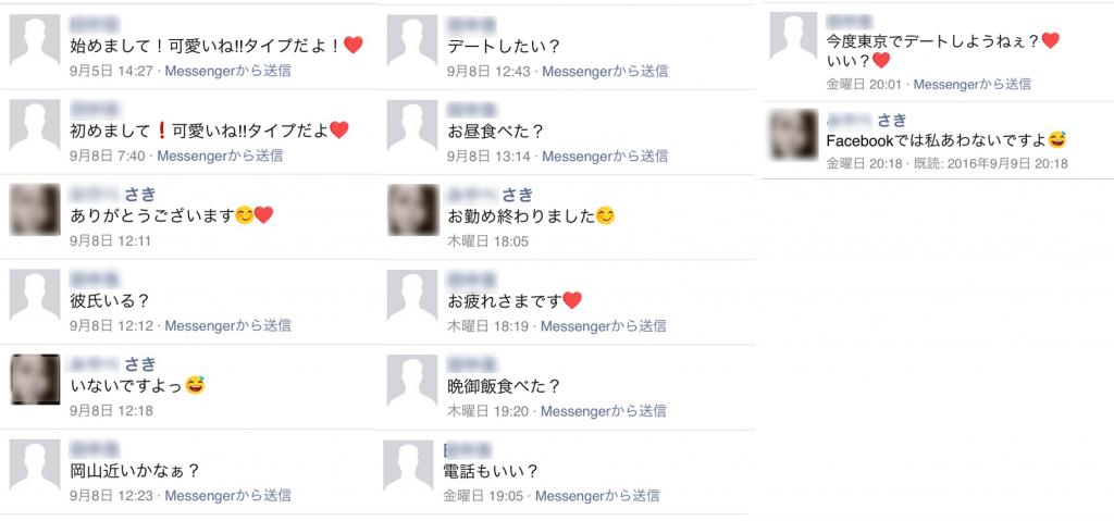 フェイスブック一人で会話