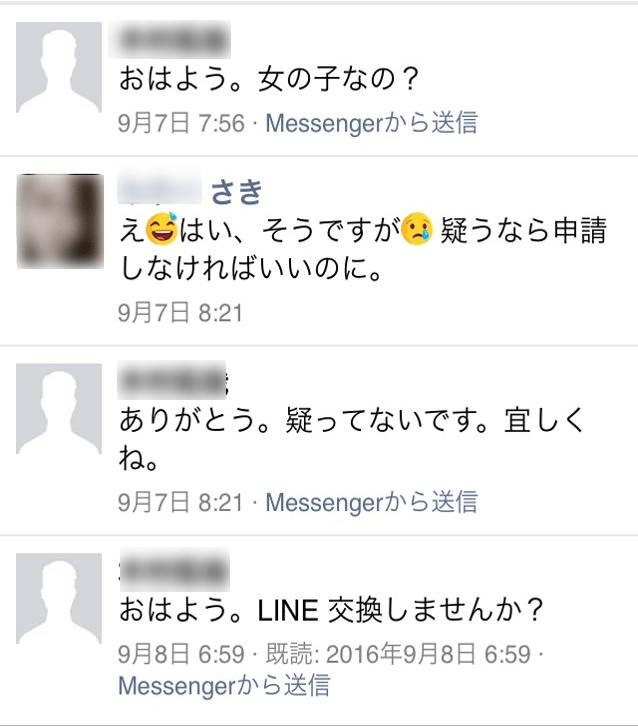 フェイスブック失礼