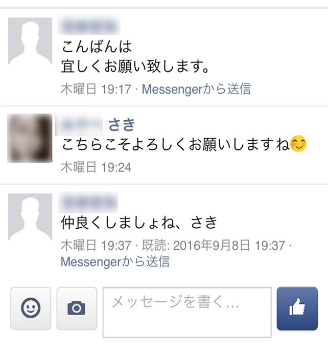 フェイスブック名前