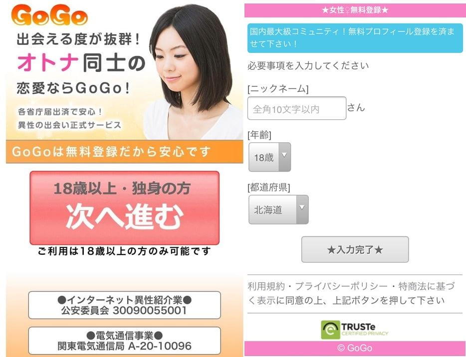 GOGOの公式サイト
