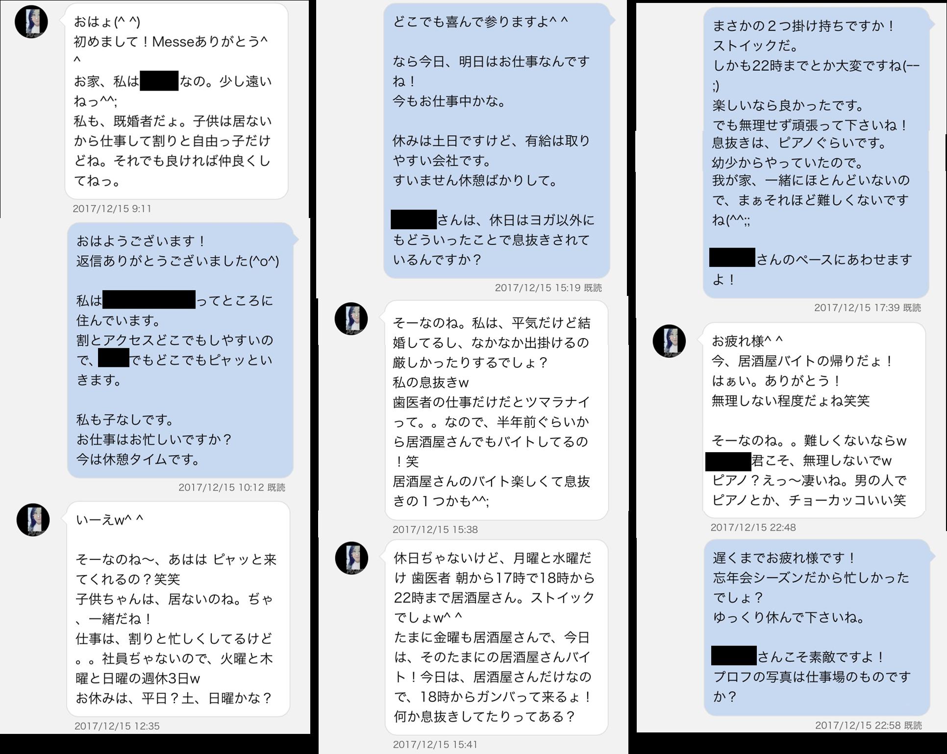 アプローチメール内容詳細