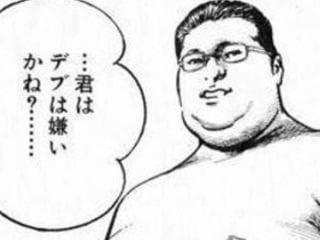 ぽちゃ婚の口コミ評判・評価は【詐欺】デブをなめんな!