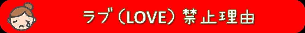 ラブ(LOVE)禁止理由