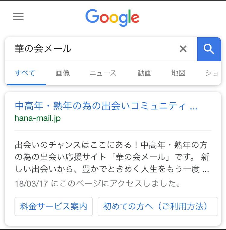 華の会メールの検索結果