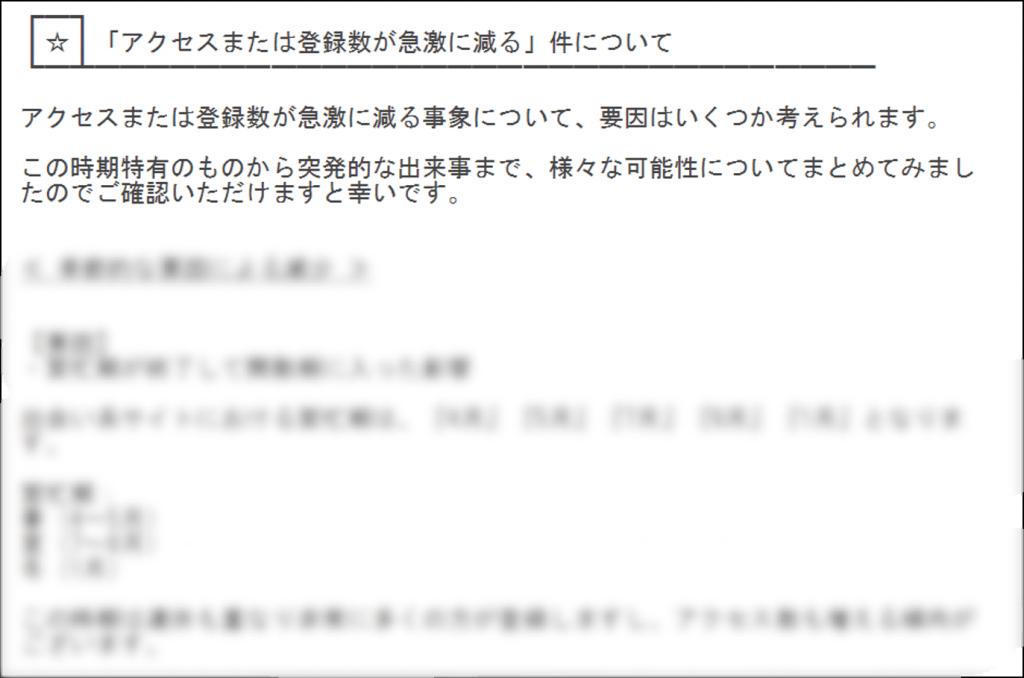 SEO情報2