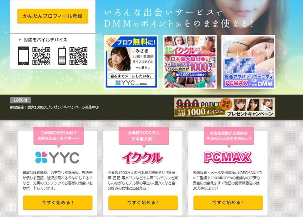 DMM出会いのホームページ