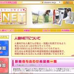 人妻NET(人妻ネット)の評判を評価