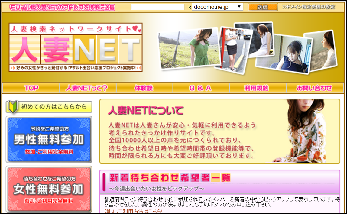 人妻NET(人妻ネット)の評判・評価は【嘘】危険なサクラサイト!
