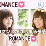 ROMANCE(ロマンス)の口コミ評判、クソ出会い系サイトだ!