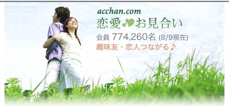 acchan.com(あっちゃん)恋愛お見合いの評判・評価まとめ