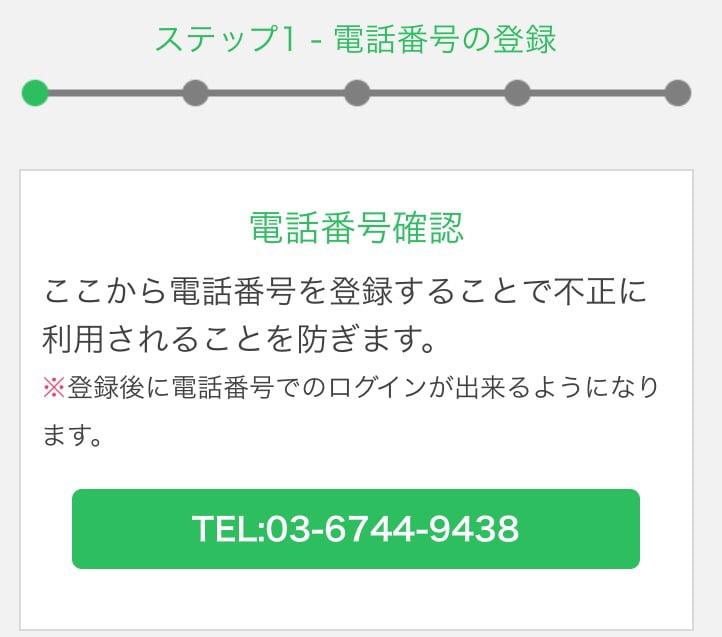 PCMAXの電話番号確認ページ