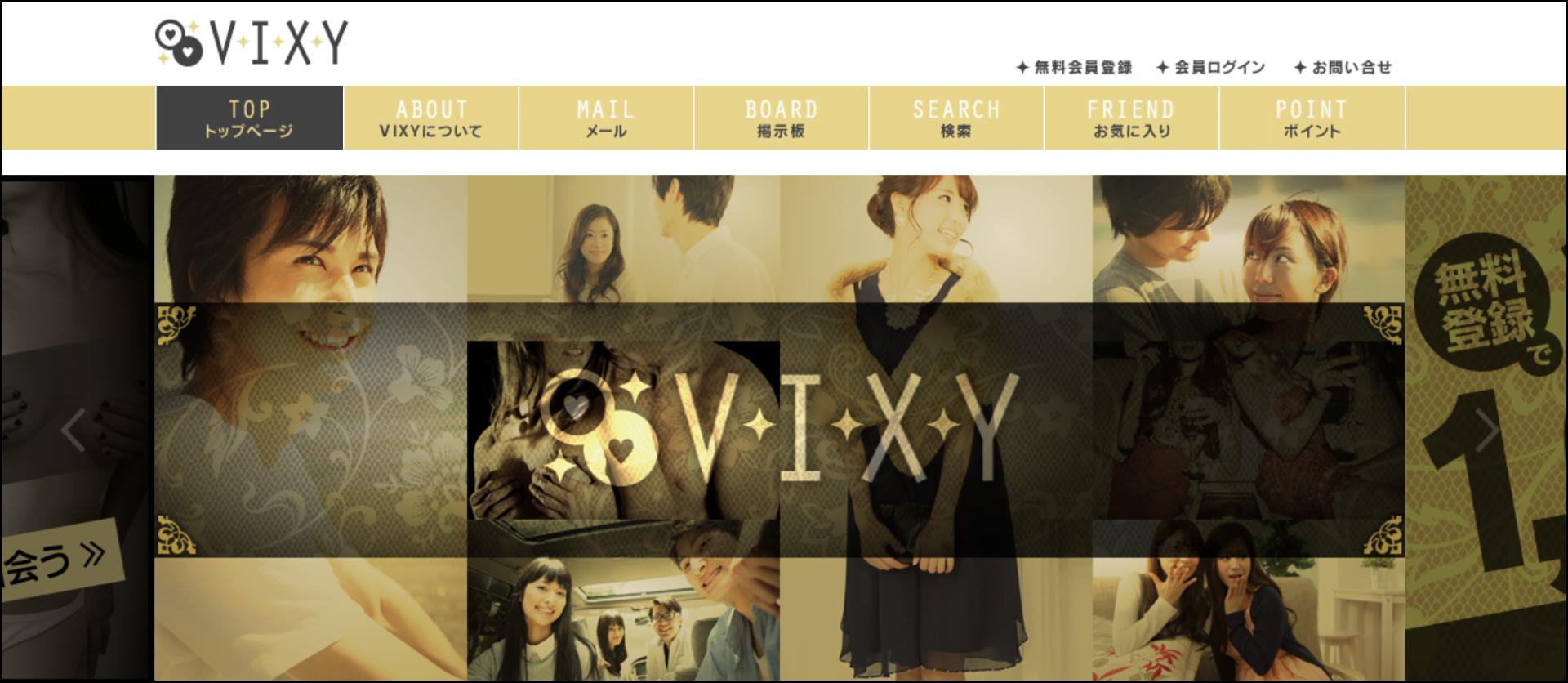 VIXY(ヴィクシー)のPC画面