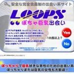 LOOPSループスの口コミ評判・評判、ぽっちゃり巨乳専門出会い系の実力