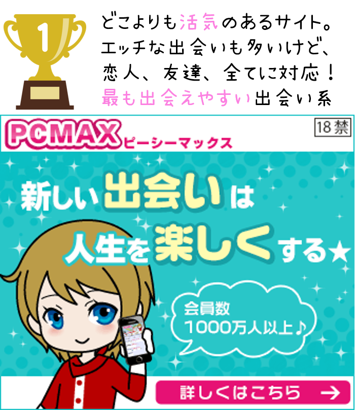 pcmaxが1番