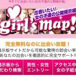 ガールズマップの口コミ評判を評価【女性評価】