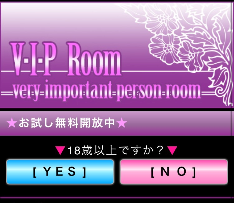 出会い系VIPRoomを評価、悪質サクラサイトに騙されるな!