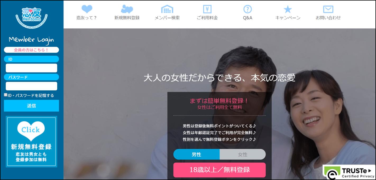 恋友のホームページ