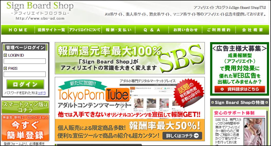 おすすめのASP-SBS-ad